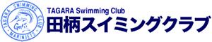 田柄スイミングクラブ